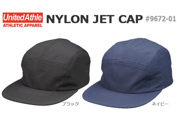 ナイロン ジェットキャップ/NYLON JET CAP【UNITED ATHLE(ユナイテッドアスレ)9672-01】無地・帽子・スナップバック【2018ss】【0615】