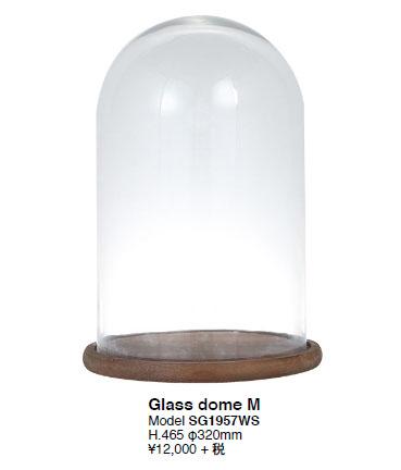 グラスドーム【M】/DULTON GLASS DOME M(ガラス・ディスプレイ・インテリア)【SG1957WS】(ダルトン)