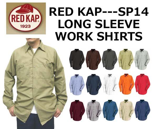 RED KAP(レッドキャップ/レッドカップ)ロングスリーブワークシャツ【RDKP-S0014】【長袖・新品・無地・メンズ】アメリカンワークウエア・4.25oz【1015】