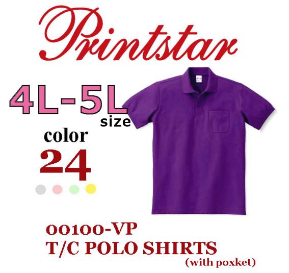 Printstar(印刷明星)T/C开领短袖衬衫00100