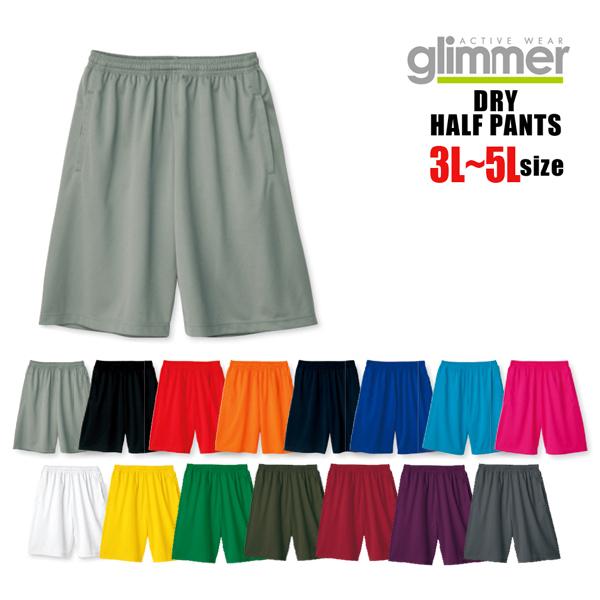 【3L4L5Lサイズ】ドライハーフパンツ(吸汗速乾)【GLIMMER(グリマー)】メンズ・ビッグ・大きいサイズ・無地・ショートパンツ短パン00325-ACP【0629】◎