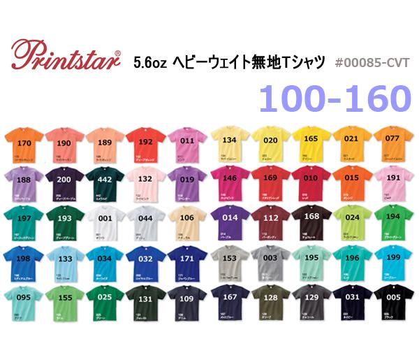 【100-160サイズ】【1/3ページ】Printstar(プリントスター)5.6oz ヘビーウエイト無地Tシャツ キッズ・子供・レディース・ジュニア・カラー・00085【0618】