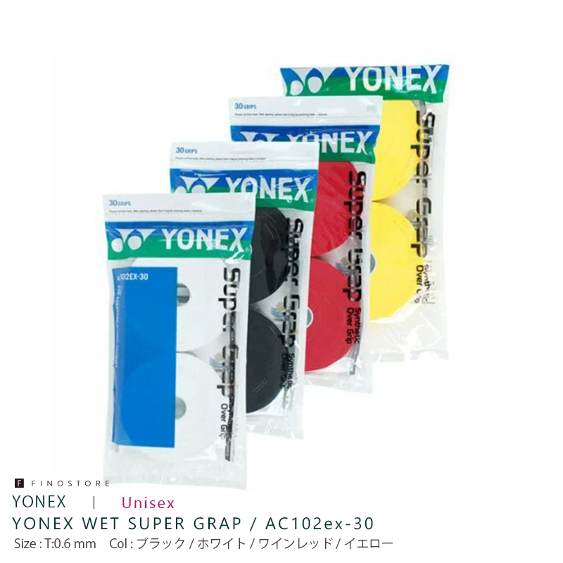 13時までのご注文は当日発送 送料無料ヨネックス グリップテープ 硬式テニス メール便発送 ヨネックス ウェット スーパーグリップ 30本入り イエロー 1着でも送料無料 ブラック ホワイト GRAP YONEX WET レッド SUPER 並行輸入品 AC102EX-30