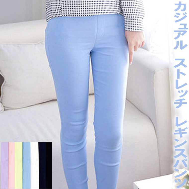 67ca731235218 fioo: Casual stretch leggings 6 colors women's Milky Colo colorful ...