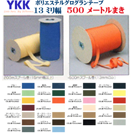 13mmミリ幅 ポリエステル グログランテープ YKK スプールまき 500メートル グログランリボン