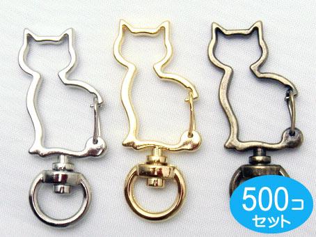 500個セット ネコ アミナスカン アンティーク キーホルダー金具