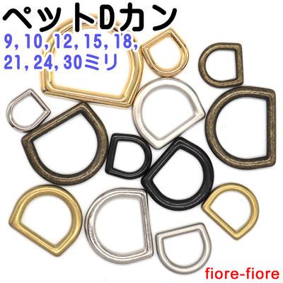 首輪パーツ リードパーツ 首輪金具 リード金具  ペットDカン 首輪金具 12mm シルバー 日本製