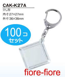100個セット ハメパチレギュラータイプ ひし形CAK-K27A 内寸27×27 キーホルダー金具付き
