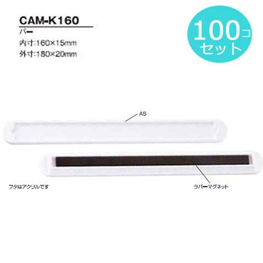 100個セット ハメパチ バラエティマグネット CAM-K160(MB160) バー160ミリ