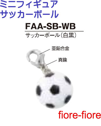 100個セット ハメパチ ドーム ミニフィギュア サッカーボール(白黒)サッカー キーホルダー