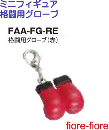 100個セット ハメパチ ドーム ミニフィギュア 格闘用グローブ(赤)ボクシングキーホルダー グローブキーホルダー