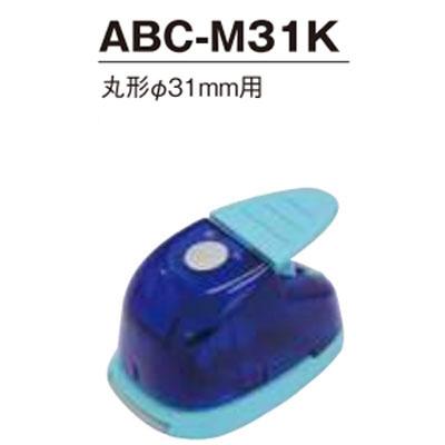 ハメパチくん ドームメタル 簡易カッター クラフトパンチシリーズ 超特価SALE開催 クラフトパンチ 大幅値下げランキング 丸型31mmΦ ABC-M31K