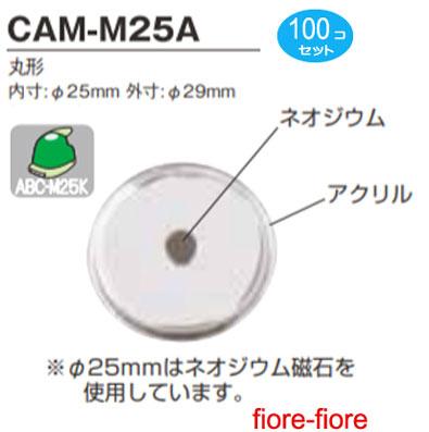 100個セット ハメパチ バラエティ マグネット CAM-M25(MM25) 丸型25ミリ (1~99個)