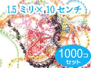 1000個セット カラーボールチェーン  太さ1.5mm 長さ10CM  コネクタ付き 1000本セット