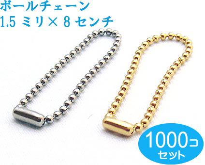 1000個セット ゴールド ボールチェーン 太さ1.5mm 長さ8CM コネクタ付き