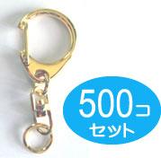 500個セット キーホルダー パーツ 金具 回転カン ナスカン 付き SSサイズ ゴールド