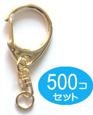 キーホルダーパーツ金具 回転カン ナスカン付き Lサイズ ゴールド 500個セット