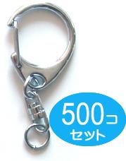 キーホルダーパーツ金具 回転カン ナスカン付き Lサイズ シルバー 500個セット