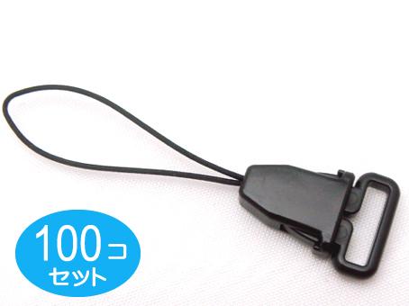 キーホルダーパーツ ストラップパーツ 100個セット 日本製 ストラップパーツ 10ミリテープ用 アジャスタータイプ クロ プラスチック 樹脂