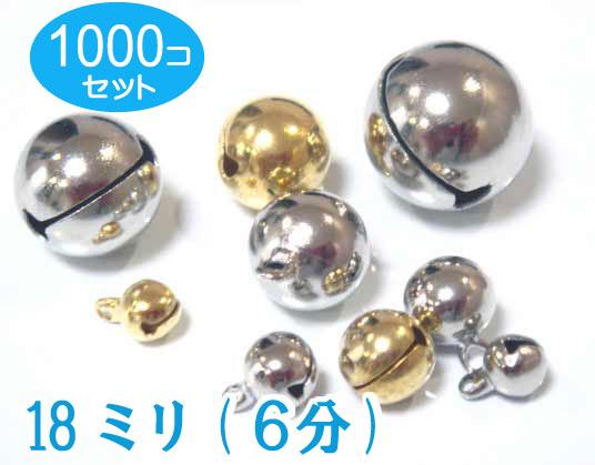 1000個セット シルバー 宝来鈴 6分(直径18mm)