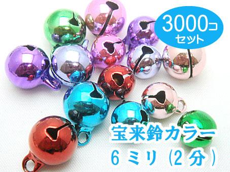 宝来鈴カラー 3000個セット 6mm×6mm 2分  /猫 首輪 鈴 キーホルダー 鈴)