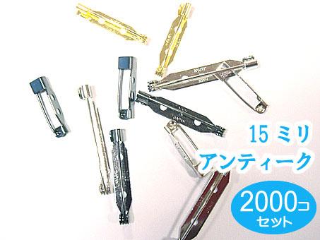2000個箱入りセット 日本製 ウラピン15mm 造花ピン(ブローチピン コサージュピン)アンティーク