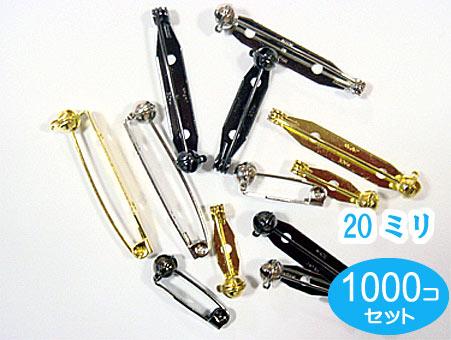 1000個セット 日本製 ウラピン20mm 造花ピン回転ピン ロック式(ブローチピン コサージュピン ロゼットピン)シルバー ゴールド ブラック