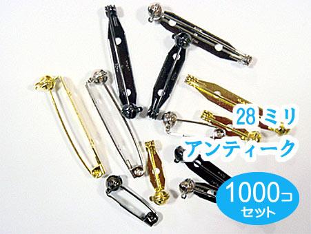 1000個セット 日本製 ウラピン28mm 造花ピン回転ピン ロック式(ブローチピン コサージュピン ロゼットピン)アンティーク