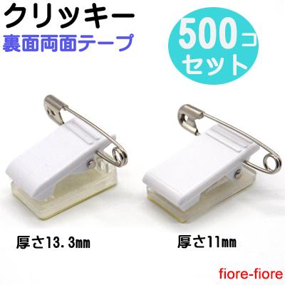 名札用クリップ 500個セット クリッキー厚さ13.3ミリ プラスチックタイプ 両面テープ付き 日本製