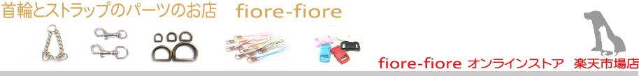首輪とキーホルダーのパーツのお店:ペット(カラー・首輪・リード)・携帯電話ストラップの金具・パーツ・部品