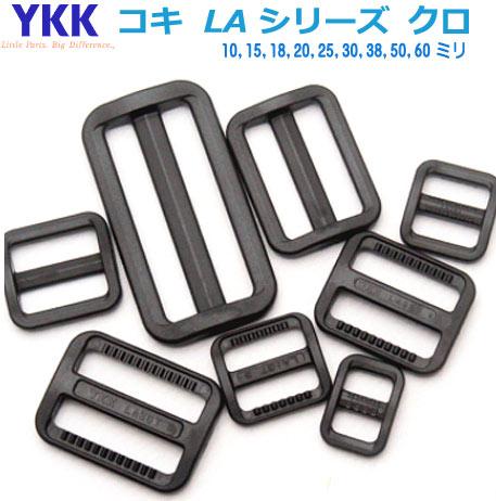 YKKコキ LA30T YKKテープアジャスターコキ30mm クロ LA30T