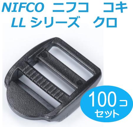 首輪 パーツ 100個セット 15mm ニフコテープアジャスターコキ クロ NIFCO LL15-02 オンラインショップ 蔵