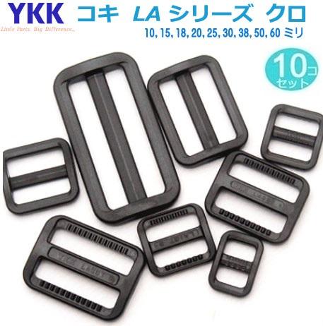 YKKコキ LA15T 倉庫 10個セット 在庫一掃売り切りセール YKKテープアジャスターコキ15mm クロ