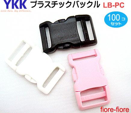 100個セット 20mm YKKテープアジャスターバックルペット用 カラー LB20PC