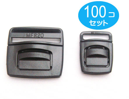 100個セット NIFCO ニフコ フロントリリースバックル 20mm クロ MFR20