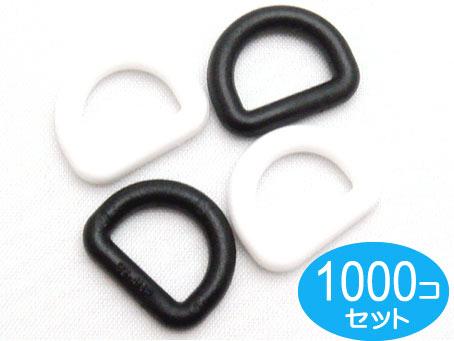 1000個セット プラスチックDカン 10ミリ duraflex(デュラフレックス)クロ シロ メイドインUSA