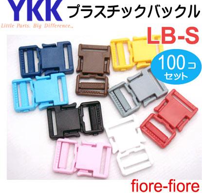100個セット YKKテープアジャスターバックル 30mm カラー LB30 S