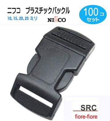 100個セット 25mm NIFCO ニフコ テープアジャスターバックルSRC25 クロ