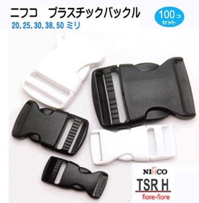 100個セット NIFCO/ニフコテープアジャスターバックル TSR50 50mm シロ
