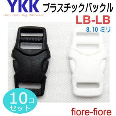 YKKテープアジャスターバックル 業界No.1 10個セット 首輪パーツ 驚きの値段 シロ LB10LB 10mm