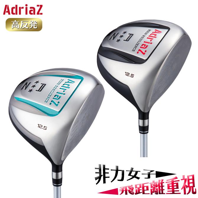 ゴルフクラブ ドライバー 高反発 レディース アドリアズ 1W ヘッドカバー付き AdriaZ ウィメンズ