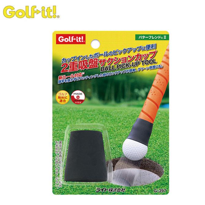 全品送料無料 2重吸盤でボールをキャッチ 好評 ゴルフ ボール キャッチャー カップのボール拾い ゴルフ用品 パターフレンド2 驚きの値段で 拾い上げ エンド装着 G-397 グリップ