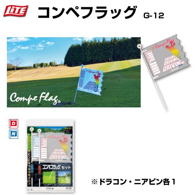 全品送料無料 新作製品、世界最高品質人気! コンペに最適フラッグセット ゴルフ コンペ用フラッグセット ショッピング ドラコン LITE ニアピン G12 メーカー取寄せ