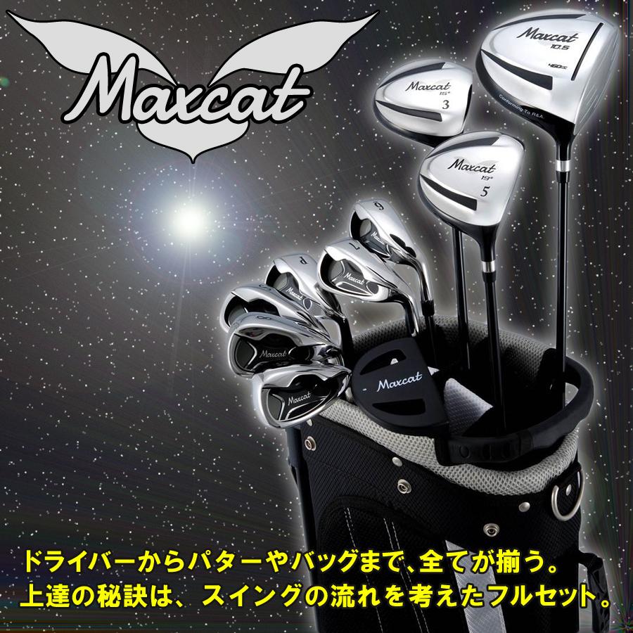 【14点ゴルフセット】ゴルフクラブ フルセット メンズ ラブセット マックスキャット MAXCAT