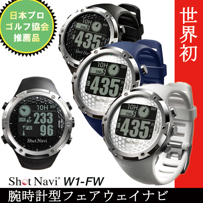ショットナビ W1-FW G-771 世界初 フェアウェイナビ 腕時計型 GPS ゴルフナビ ゴルフ ゴルフナビ 小物 【メーカー取寄せ】 【10P04Feb17】