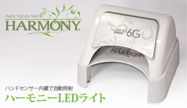 ★HARMONY(ハーモニー) ジェリッシュLEDライト