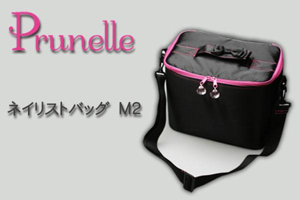 ★Prunelle(プリュネル) ネイリストバッグ M2