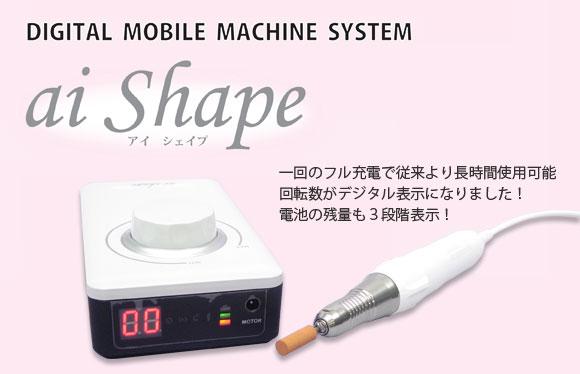 ★ネイルマシーン アイ シェイプ モバイル型