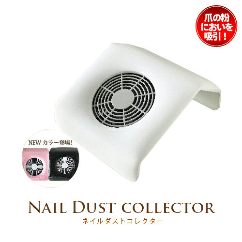 Fiorello: ☆ Nail Dust Collector nail dust dust collectors [nail ...
