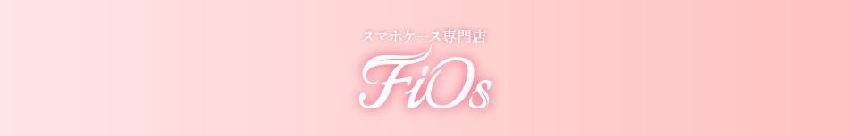 スマホケース専門店 FiOs:可愛らしさと機能性抜群なデザインを追及するスマホケース専門店